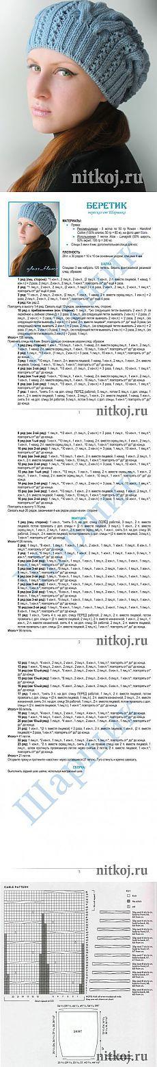 Берет спицами из кос » Ниткой - вязаные вещи для вашего дома, вязание крючком, вязание спицами, схемы вязания