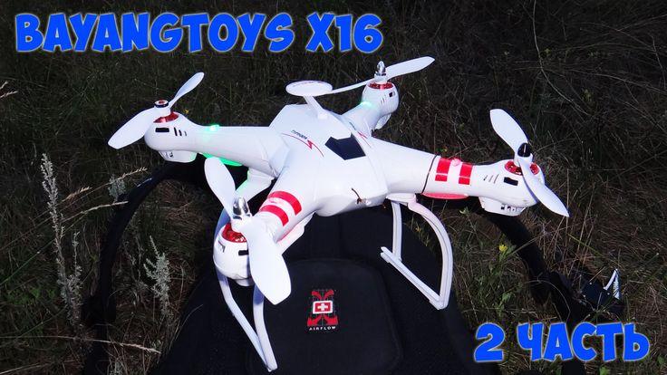 Квадрокоптер Bayangtoys X16 - сплошной краш :))