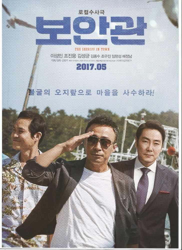 Boangwan The Sheriff In Town 2017 Korean Mini Movie Posters Flyers (A4 Size)