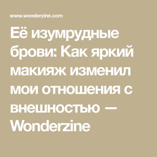 Её изумрудные брови: Как яркий макияж изменил мои отношения с внешностью — Wonderzine