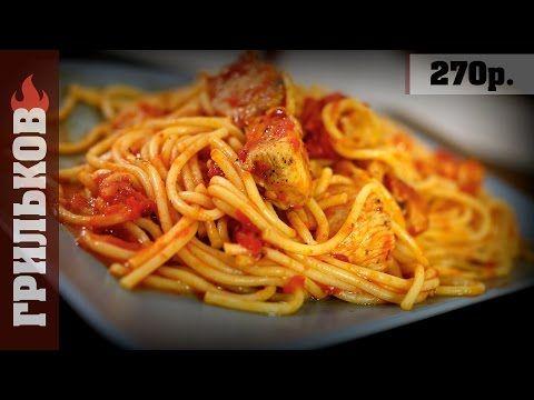 Спагетти с курицей в остром томатном соусе.(Быстрый, вкусный ужин) - YouTube