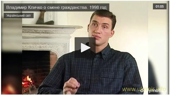 """Любопытный фрагмент из видеоинтервью Владимира Кличко 20-летней давности. В ролике легендарный боксер делится своим мнением о возможной смене гражданства.  """"Нас часто спрашивают: ребята, а почему вы не примите немецкое гражданство, ведь вы столько времени находитесь в Германии? Я украинское гражда"""