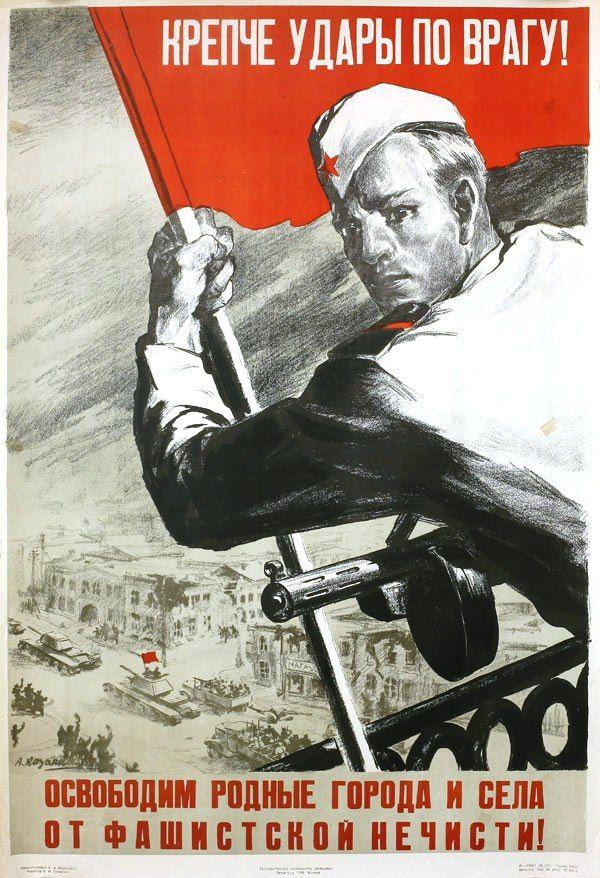 1944_KREPCHE UDARY PO VRAGU! OSVOBODIM GORODA I SYOLA OT FASHISTSKOJ NECHISTI_A.Kazancev.jpg (600×878)