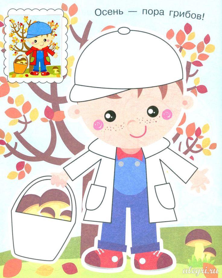 Мальчик с корзинкой грибов. Раскраска   Детские раскраски ...