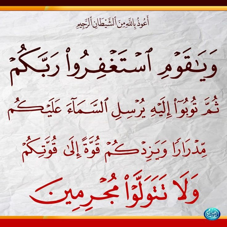 Pin By Wssila On ١١ سورة هود Quran Holy Quran Psychology Facts