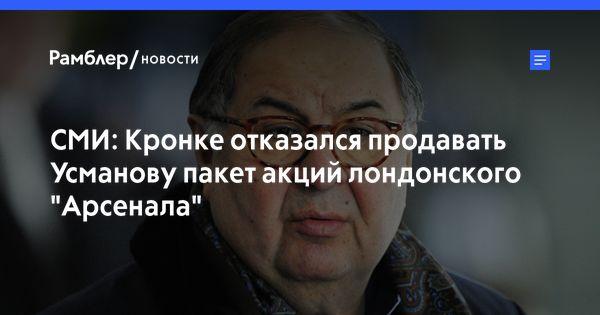 """Миллиардер Стэн Кронке, владеющий 67% акций футбольного клуба """"Арсенал"""", отказался их продавать Алишеру Усманову, сообщает Mirror.                        По информации издания, Кронке заявил российскому бизнесмену, что не намерен избавляться от клуба."""
