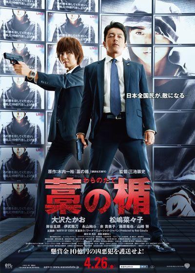映画『藁の楯 わらのたて』   (C) 木内一裕 / 講談社 (C) 2013映画「藁の楯」製作委員会