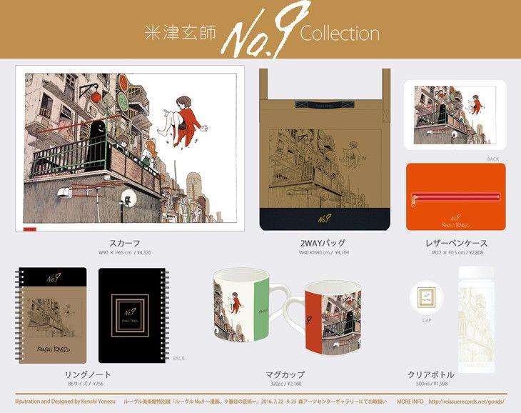 「ルーヴル美術館特別展『ルーヴルNo.9 ~漫画、9番目の芸術~』」で販売される米津玄師のオリジナルグッズ。