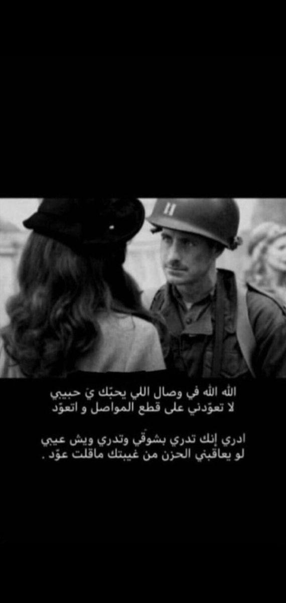 ليتك نظرات لي لا تبعد ابدا عن عيني Cover Photo Quotes Beautiful Arabic Words Quran Quotes Inspirational