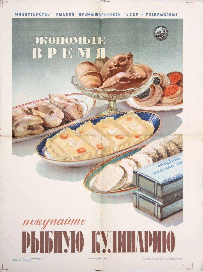 Экономьте время - покупайте рыбную кулинарию 1952