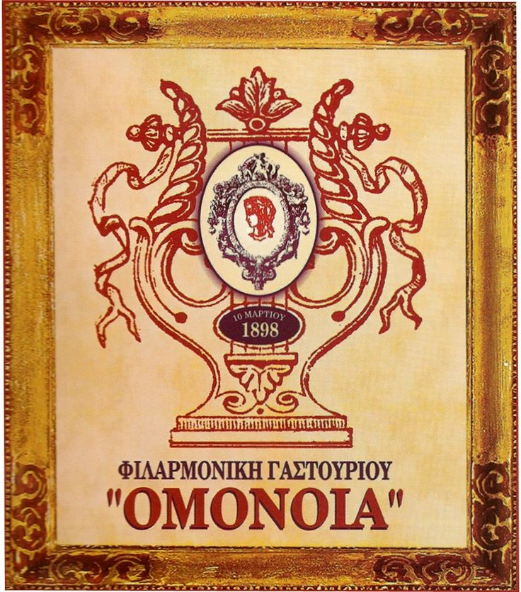 """Πρόγραμμα εκδηλώσεων της Φιλαρμονικής """"Ομόνοια"""" Γαστουρίου αφιερωμένες στην προστάτιδα του χωριού"""