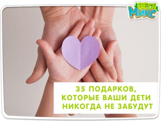 35 подарков,которые ваши дети никогда не забудут