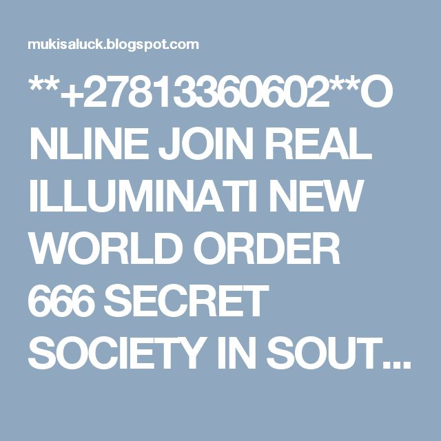 **+27813360602**ONLINE JOIN REAL ILLUMINATI NEW WORLD ORDER 666 SECRET SOCIETY IN SOUTH AFRICA: $(((( +27813360602 ))))%ONLINE JOIN REAL ILLUMINAT...
