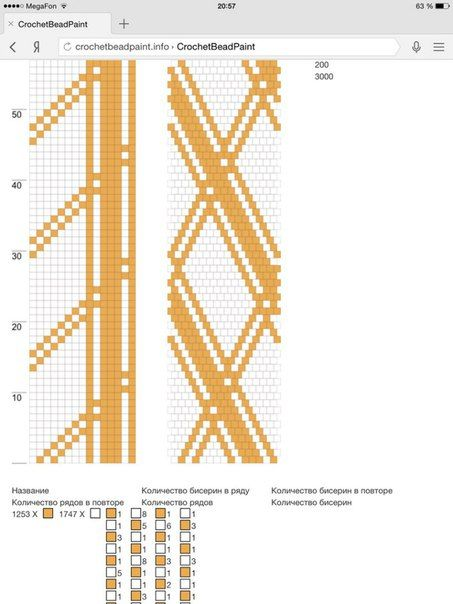 Жгуты из бисера схемы's photos | 3,778 photos | VK - 16 round