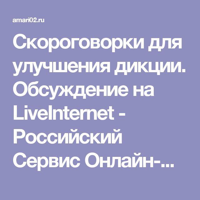 Скороговорки для улучшения дикции. Обсуждение на LiveInternet - Российский Сервис Онлайн-Дневников