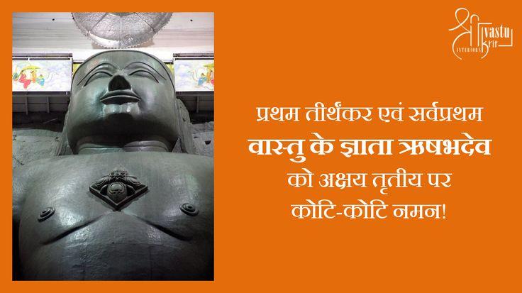 Shri Vastu Krit Interiors gives best wishes to everyone on the auspicious day of #AkshayTritiya !