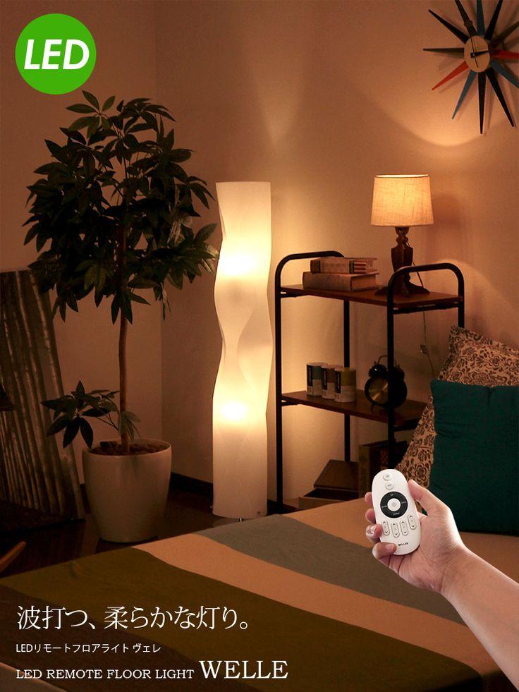 【WELLE -ヴェレ-】波打つシェードが美しい灯りを創りだすフロアライト。 当店オリジナルのリモコンLED電球が付属しているので、ON/OFFはもちろん、調光・調色も可能です。