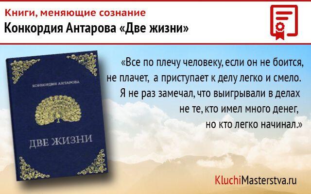 Книги меняющие сознание: Конкордия Антарова