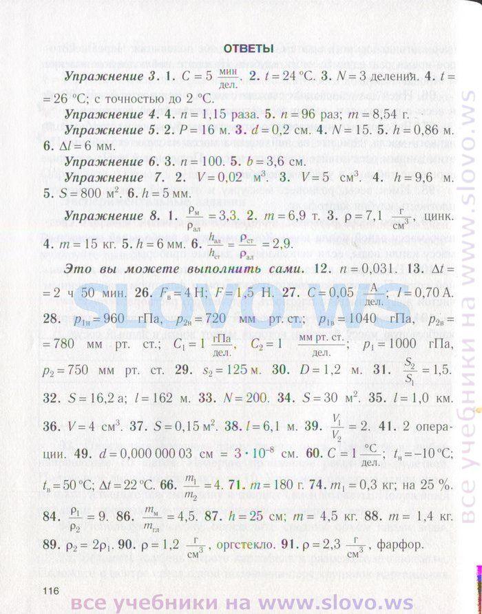 решебник сборника задач по физике 9 класс исаченкова дорофейчик