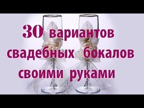 Свадебные бокалы своими руками. Как украсить свадебные бокалы за 10 мин Мастер класс. - YouTube