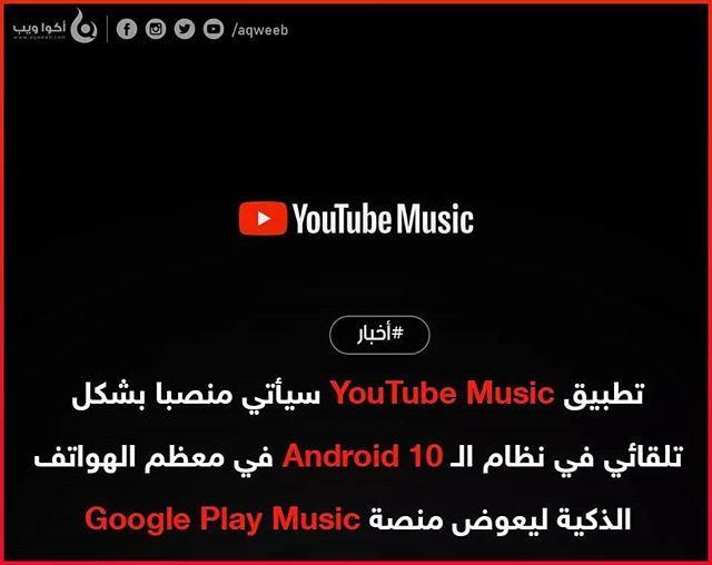 تطبيق Google Play Music سيتم تعويضه بخدمة Youtube Music في بعض الهواتف التي ستأتي بنظام الـ Android 10 منصب من قبل لا نعت Google Play Music Google Play Logos
