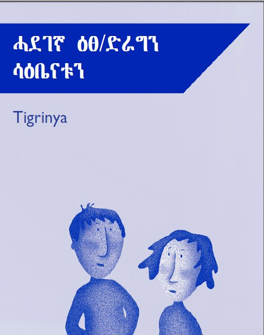 Drugs and their effects - Tigrinya | Australian Drug Foundation