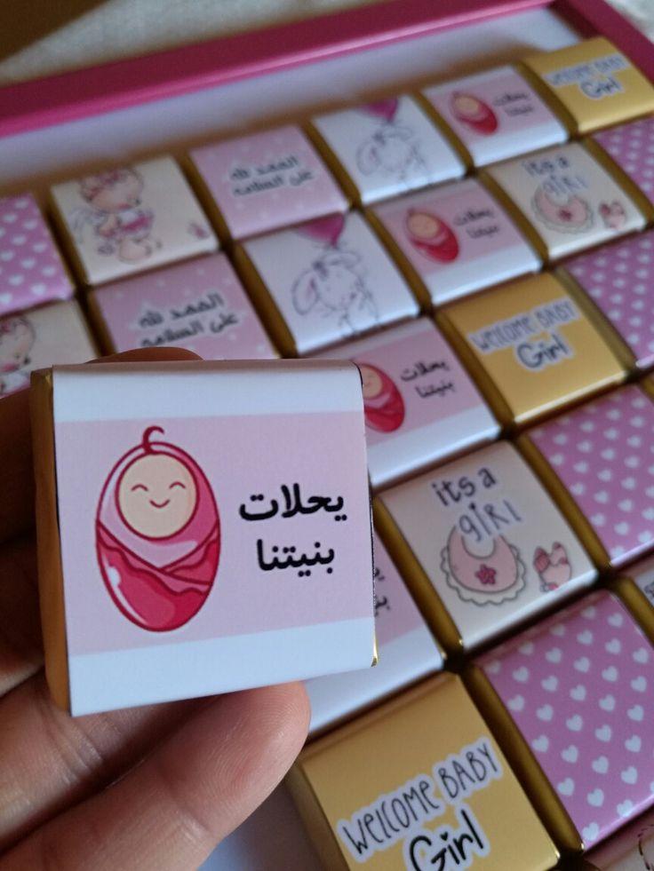 شوكولاتة مواليد بيبي قيرل تشوكليت تغليف شوكولاته Baby Girl Christening Eid Gifts Eid Cards