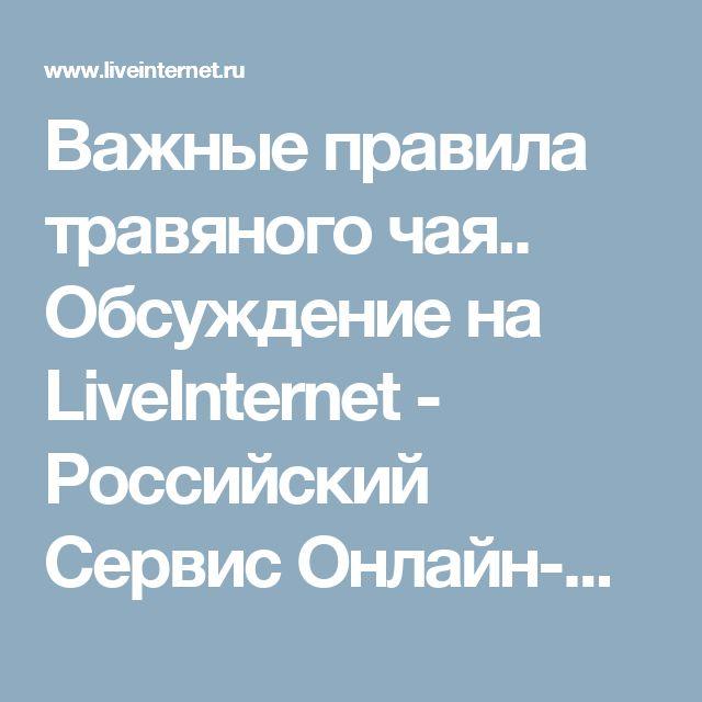 Важные правила травяного чая.. Обсуждение на LiveInternet - Российский Сервис Онлайн-Дневников