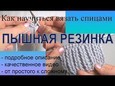 Вязание спицами Пышная резинка - YouTube