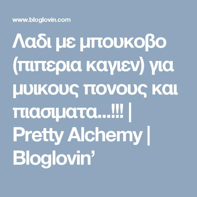 Λαδι με μπουκοβο (πιπερια καγιεν) για μυικους πονους και πιασιματα...!!! | Pretty Alchemy | Bloglovin'