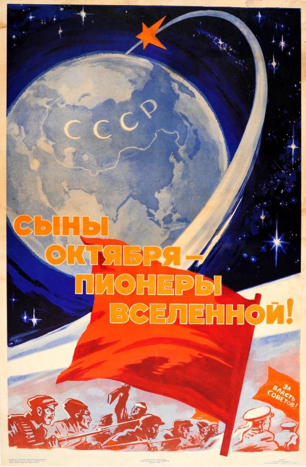 Original Vintage Posters -> Propaganda Posters -> Sons Of October Space Travel - AntikBar