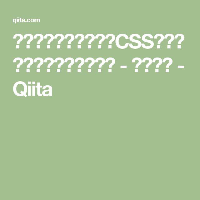 エンジニアはもう一度CSSとちゃんと向き合ってみよう - 詳細度編 - Qiita