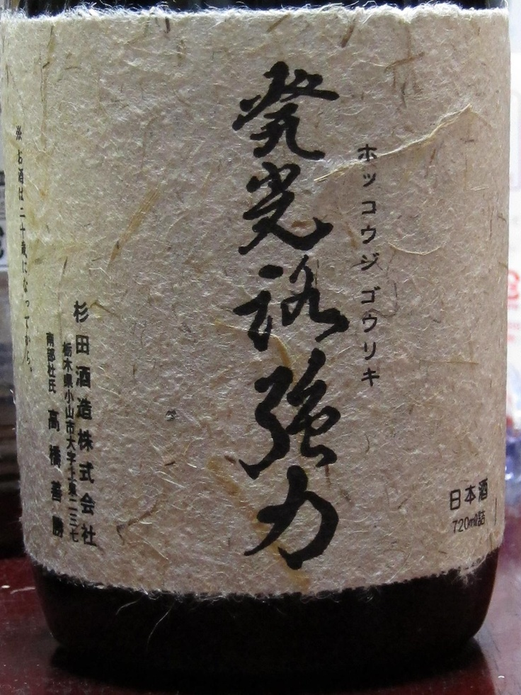 発光路強力(hokkouji gouriki)  杉田酒造、栃木。 ... Uploaded with Pinterest Android app. Get it here: http://bit.ly/w38r4m