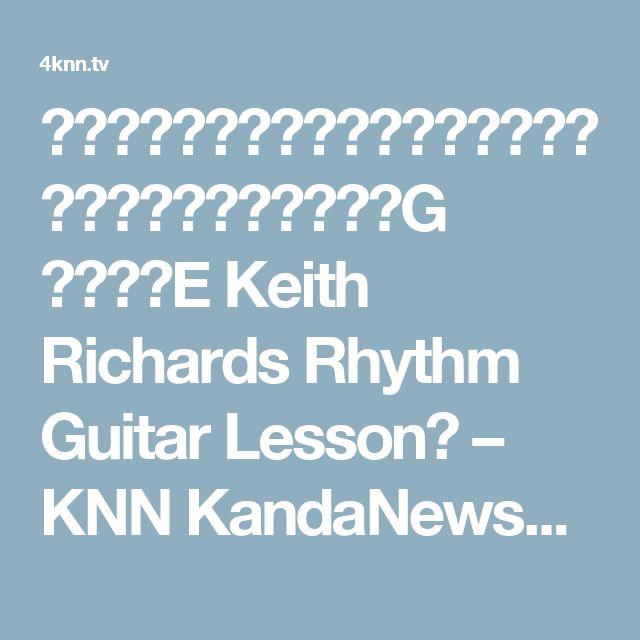 キース・リチャーズ奏法 ローリング・ストーンズ オープンG オープンE Keith Richards Rhythm Guitar Lesson  – KNN KandaNewsNetwork