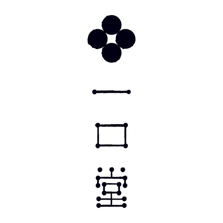 logo : hitokuchi-do — This Design co.