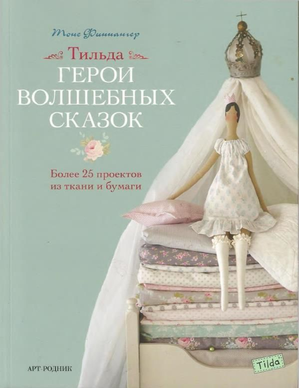 "Tone Finnanger ""Tilda. Heroes of mese."" Vita LiveInternet - Orosz Service Online Diaries"