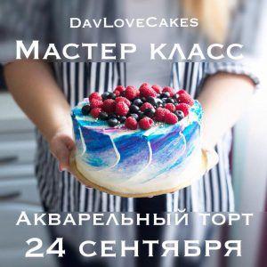"""Москва,""""Акварельный торт"""" от кондитерской DavLoveCakes @ Москва, метро Семеновская"""