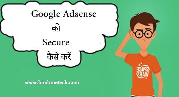 Google Adsense Secure Kaise Kare, Google adsnese account ko secure kaise kare, adsense me apni site ka verification kaise kare,