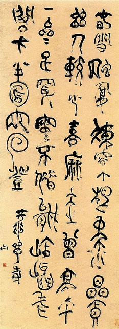 Written by the Ming Dynasty calligrapher Fu Shan 傅山. China Online Museum - Chinese Art Galleries