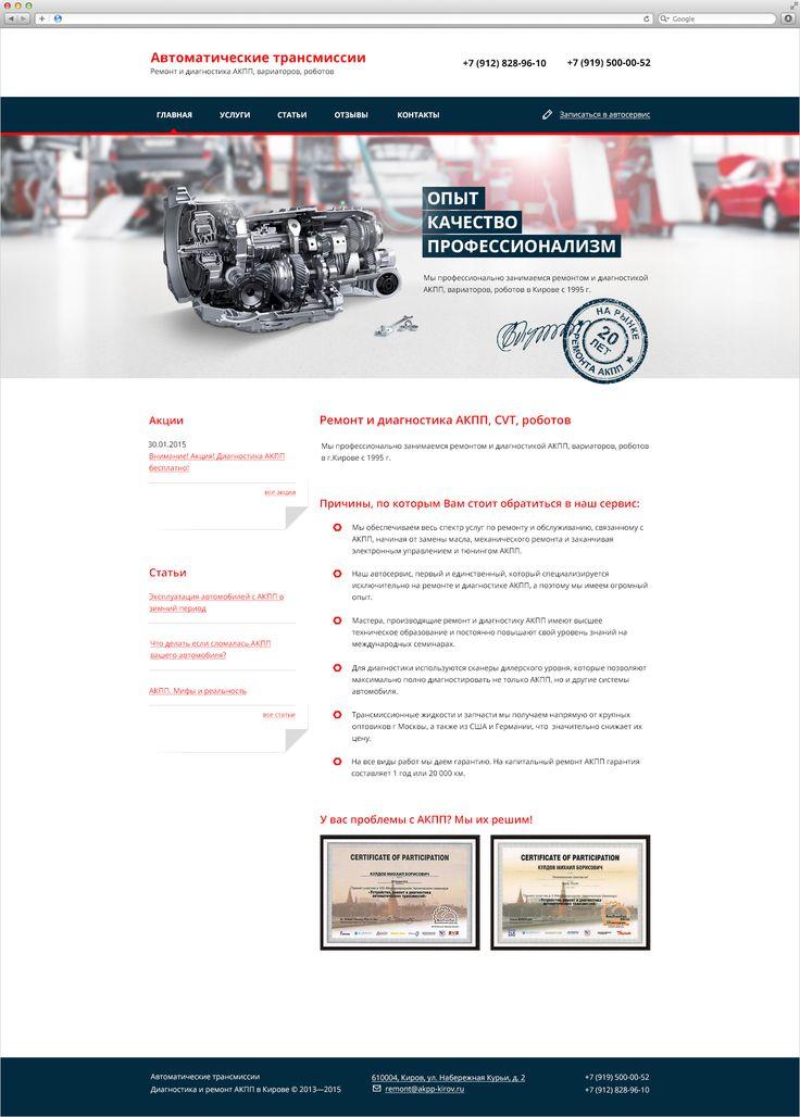 Сайт-визитка / Ремонт АКПП
