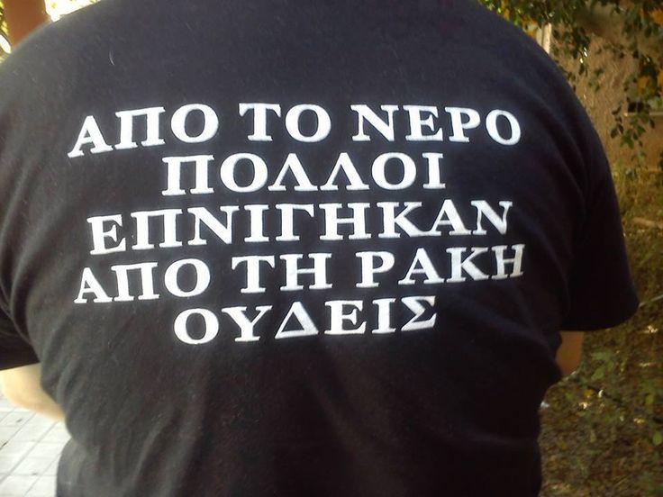 Από το νερό πολλοί επνίγηκαν. Από τη ρακή ...ουδείς! - blog.mantinades.gr