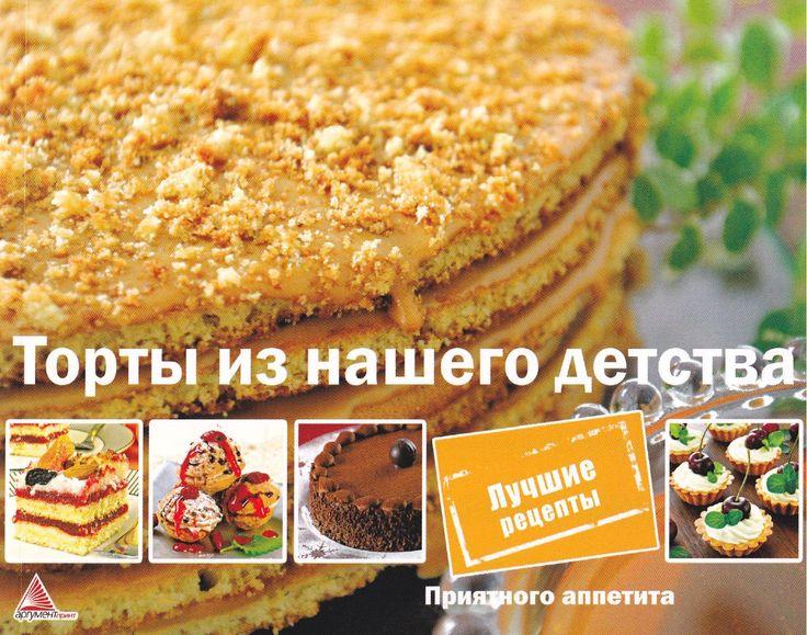 Альхабаш О.А. - Торты из нашего детства (Приятного аппетита) - 2013.pdf