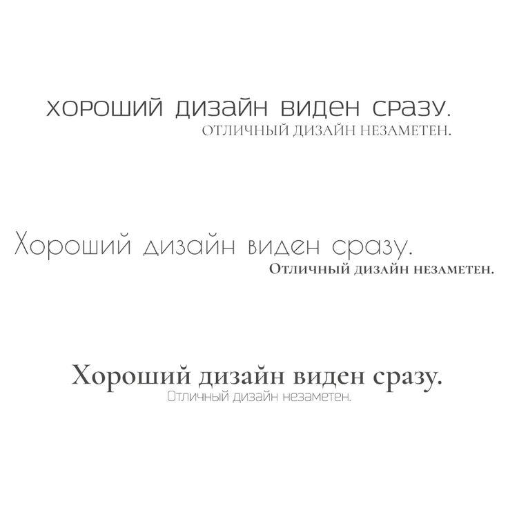 Сочетание шрифтов. С засечками - без засечек