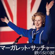 『マーガレット・サッチャー 鉄の女の涙』(原題:The Iron Lady)英国史上初の女性首相として、世界までも変えたのは、妻であり、母であり、一人の女性だった。アカデミー賞女優メリル・ストリープが全身全霊で挑む、<鉄の女>マーガレット・サッチャーの真実。大ヒット上映中!!