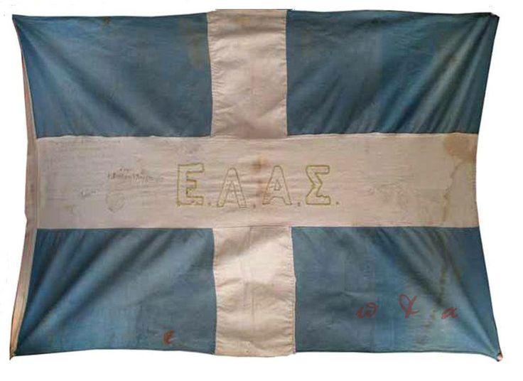 σημαία του ΕΛΑΣ