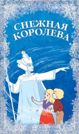 Snow Queen, USSR 1957