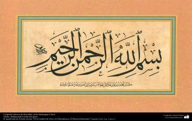 Caligrafía islámica de Bismillah estilo Muhaqqaq (Claro) - 11