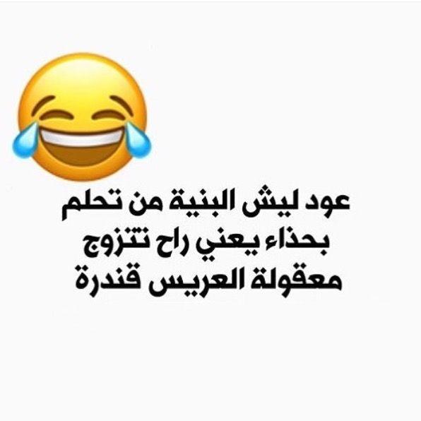 ههههههه Funny Quotes Arabic Jokes Jokes