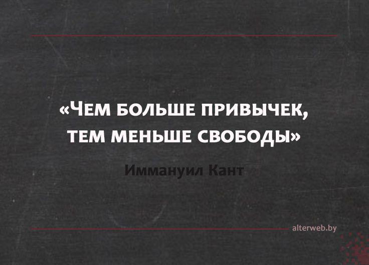 Чем больше привычек, тем меньше свободы Иммануил #Кант #цитаты #умныемысли #правильныеслова #свобода #привычки #философия #вебмаркетинг