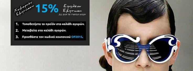 15% επιπλέον έκπτωση σε όλα τα γυαλιά ηλίου
